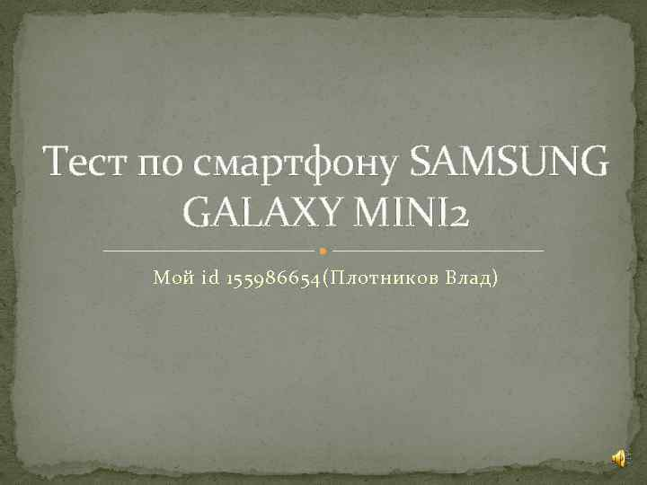 Тест по смартфону SAMSUNG GALAXY MINI 2 Мой id 155986654(Плотников Влад)