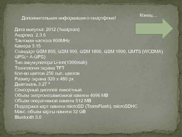 Дополнительная информация о смартфоне! Конец… Дата выпуска: 2012 (1 квартал) Андроид 2. 3. 6