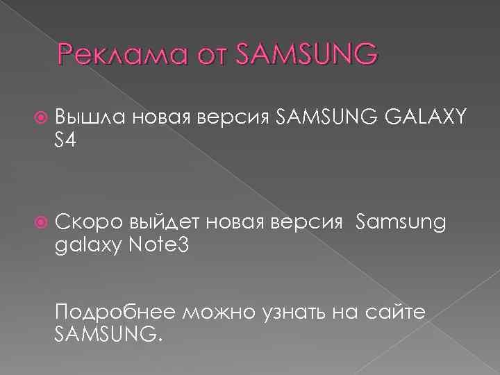 Реклама от SAMSUNG Вышла новая версия SAMSUNG GALAXY S 4 Скоро выйдет новая версия