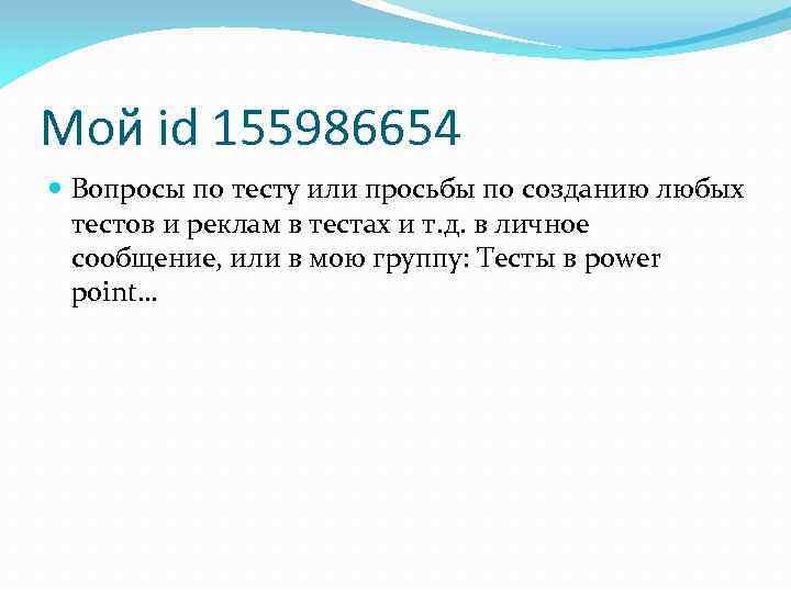 Мой id 155986654 Вопросы по тесту или просьбы по созданию любых тестов и реклам