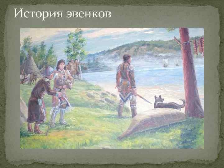 История эвенков