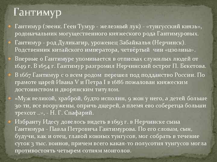 Гантимур (эвенк. Геен Тумур - железный лук) - «тунгусский князь» , родоначальник могущественного княжеского
