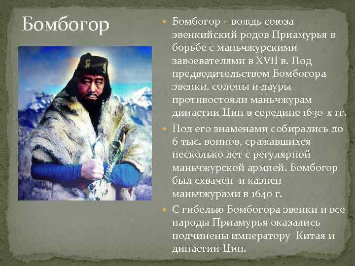 Бомбогор – вождь союза эвенкийский родов Приамурья в борьбе с маньчжурскими завоевателями в XVII