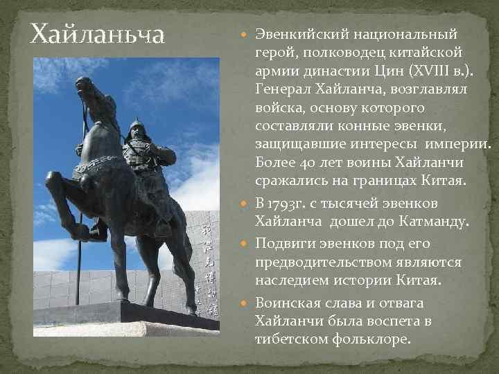 Хайланьча Эвенкийский национальный герой, полководец китайской армии династии Цин (XVIII в. ). Генерал Хайланча,