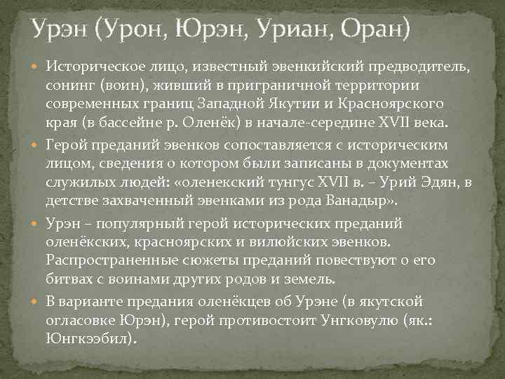 Урэн (Урон, Юрэн, Уриан, Оран) Историческое лицо, известный эвенкийский предводитель, сонинг (воин), живший в