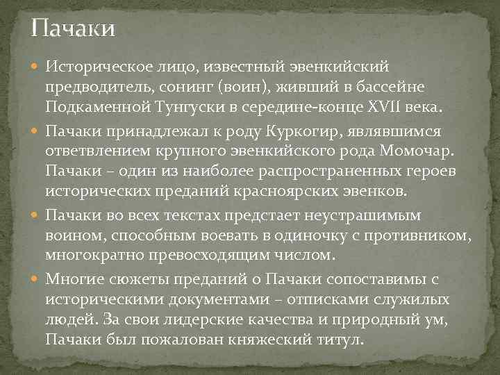Пачаки Историческое лицо, известный эвенкийский предводитель, сонинг (воин), живший в бассейне Подкаменной Тунгуски в