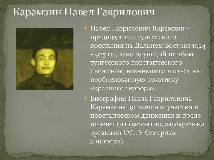 Карамзин Павел Гаврилович Карамзин - предводитель тунгусского восстания на Дальнем Востоке 1924 -1925 гг.