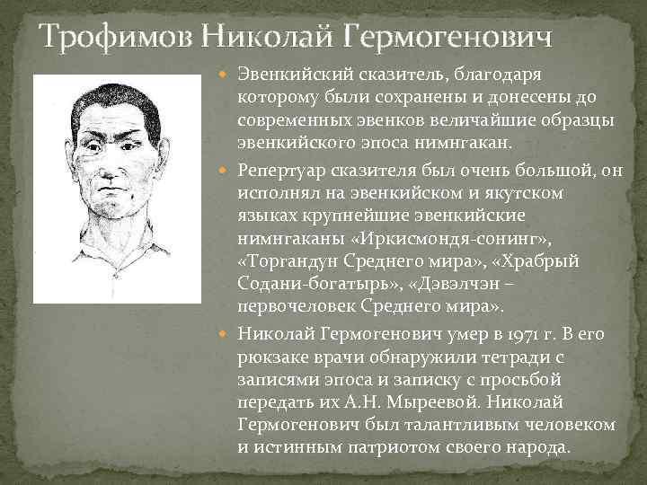 Трофимов Николай Гермогенович Эвенкийский сказитель, благодаря которому были сохранены и донесены до современных эвенков