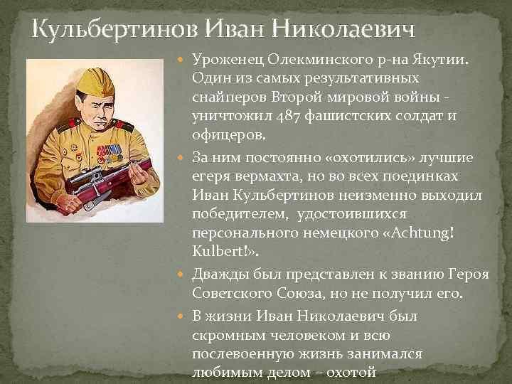 Кульбертинов Иван Николаевич Уроженец Олекминского р-на Якутии. Один из самых результативных снайперов Второй мировой