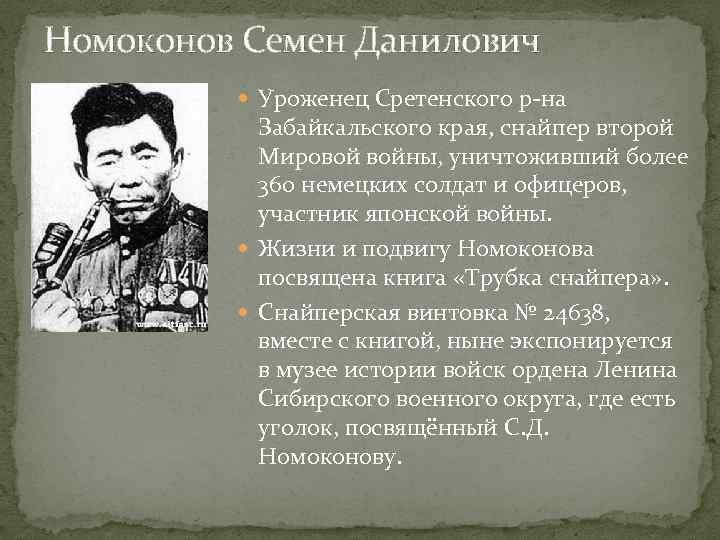 Номоконов Семен Данилович Уроженец Сретенского р-на Забайкальского края, снайпер второй Мировой войны, уничтоживший более