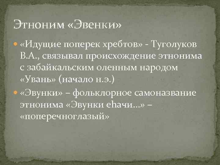 Этноним «Эвенки» «Идущие поперек хребтов» - Туголуков В. А. , связывал происхождение этнонима с