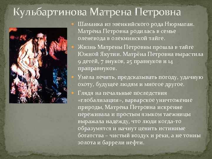 Кульбартинова Матрена Петровна Шаманка из эвенкийского рода Нюрмаган. Матрена Петровна родилась в семье оленевода