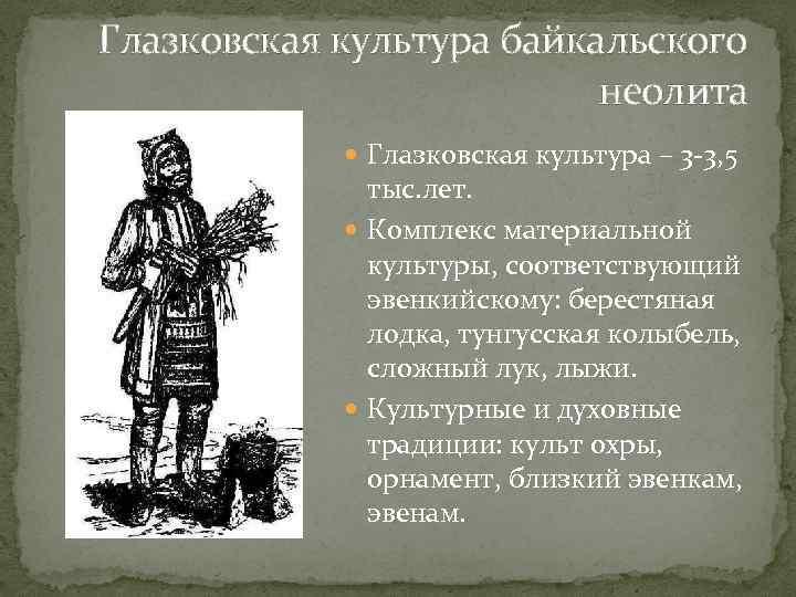 Глазковская культура байкальского неолита Глазковская культура – 3 -3, 5 тыс. лет. Комплекс материальной