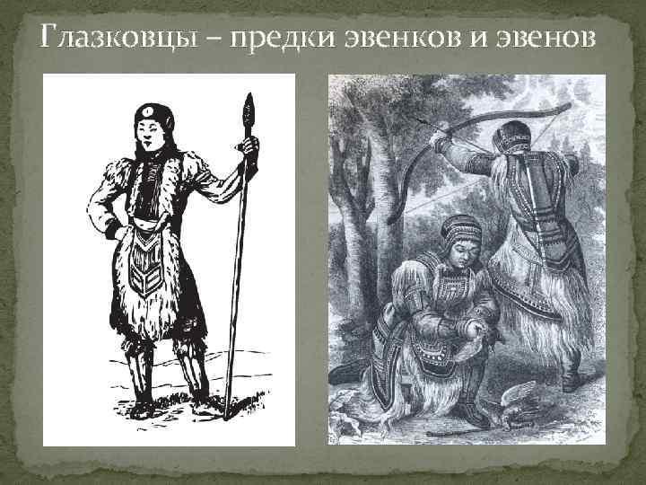 Глазковцы – предки эвенков и эвенов