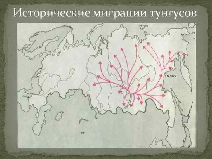 Исторические миграции тунгусов