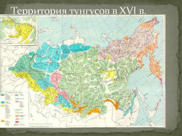 Территория тунгусов в XVI в.
