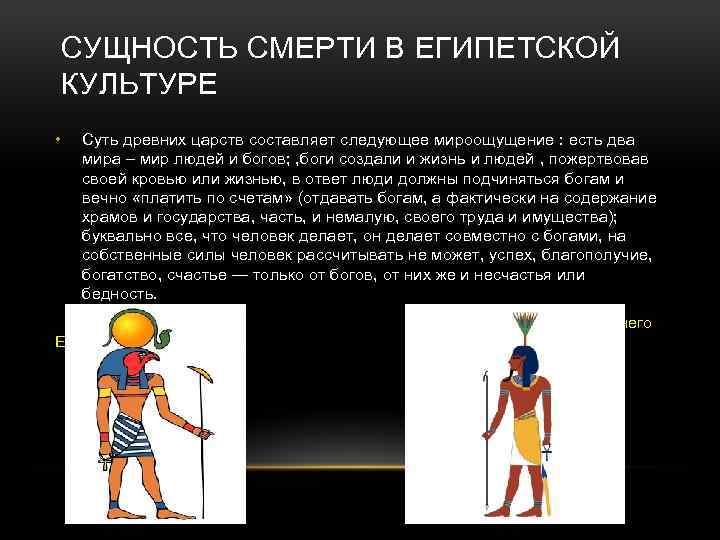 СУЩНОСТЬ СМЕРТИ В ЕГИПЕТСКОЙ КУЛЬТУРЕ • Суть древних царств составляет следующее мироощущение : есть