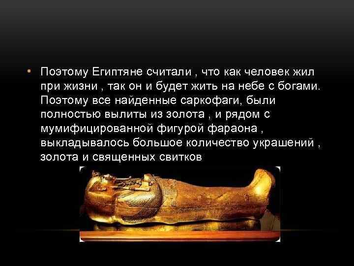 • Поэтому Египтяне считали , что как человек жил при жизни , так