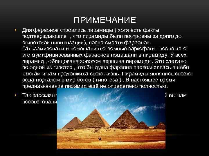 ПРИМЕЧАНИЕ • Для фараонов строились пирамиды ( хотя есть факты подтверждающие , что пирамиды