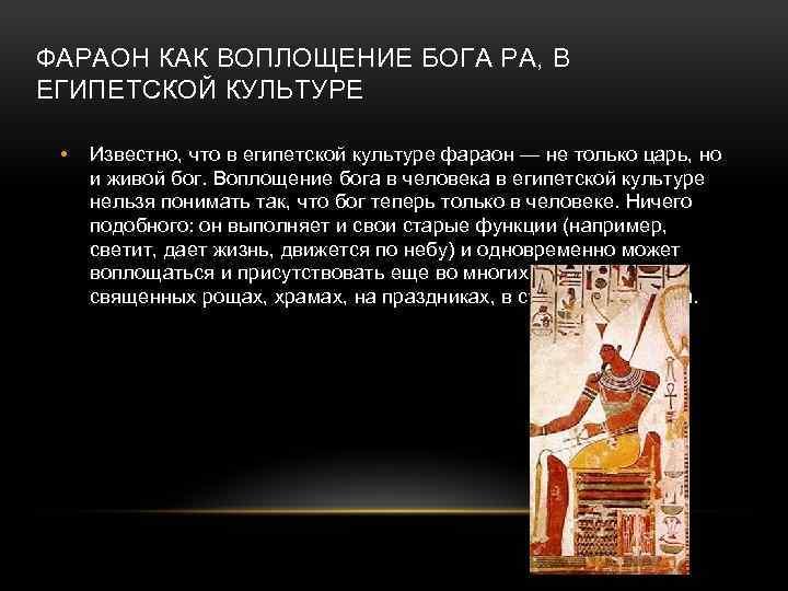 ФАРАОН КАК ВОПЛОЩЕНИЕ БОГА РА, В ЕГИПЕТСКОЙ КУЛЬТУРЕ • Известно, что в египетской культуре