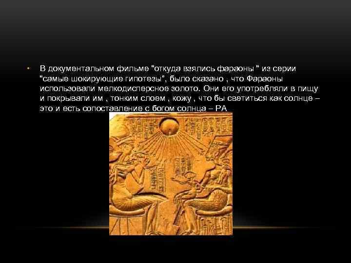 """• В документальном фильме """"откуда взялись фараоны """" из серии """"самые шокирующие гипотезы"""","""
