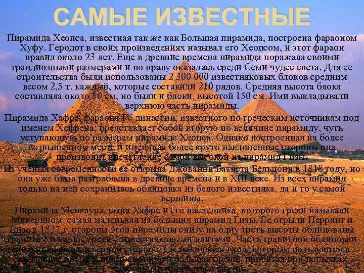 САМЫЕ ИЗВЕСТНЫЕ Пирамида Хеопса, известная так же как Большая пирамида, построена фараоном Хуфу. Геродот