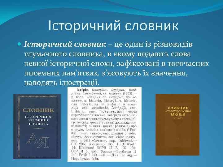 Історичний словник – це один із різновидів тлумачного словника, в якому подають слова певної