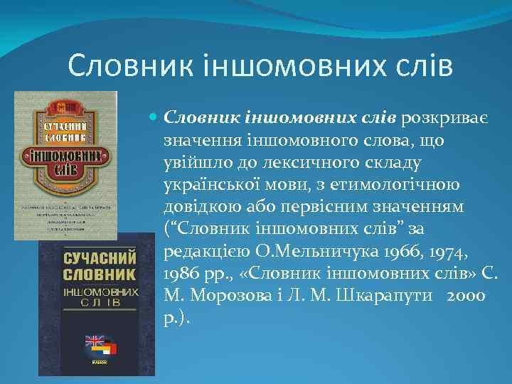 Словник іншомовних слів розкриває значення іншомовного слова, що увійшло до лексичного складу української мови,