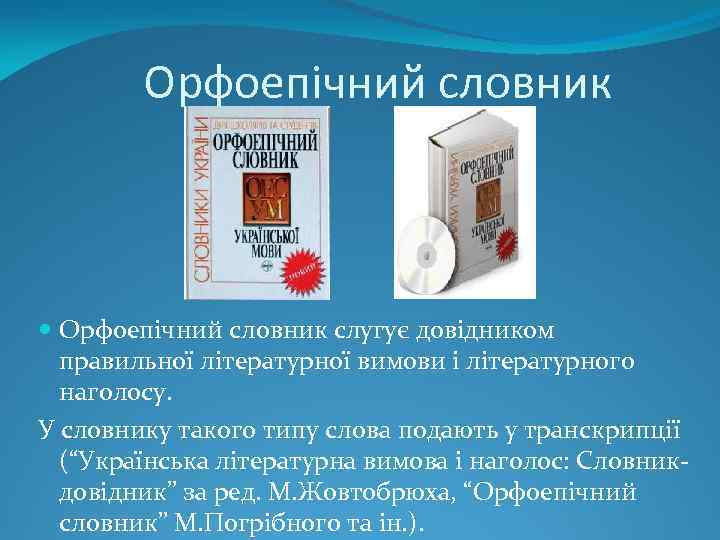 Орфоепічний словник слугує довідником правильної літературної вимови і літературного наголосу. У словнику такого типу