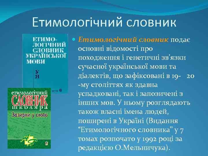 Етимологічний словник подає основні відомості про походження і генетичні зв'язки сучасної української мови та