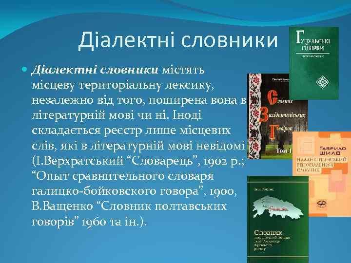 Діалектні словники містять місцеву територіальну лексику, незалежно від того, поширена вона в літературній мові