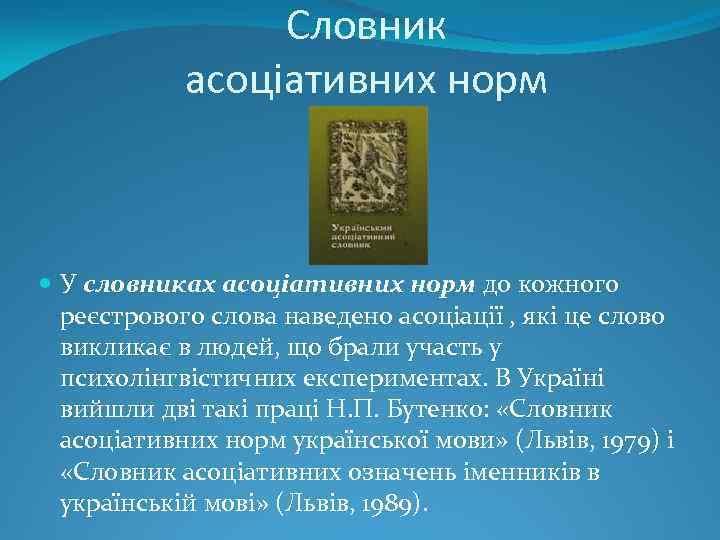 Словник асоціативних норм У словниках асоціативних норм до кожного реєстрового слова наведено асоціації ,