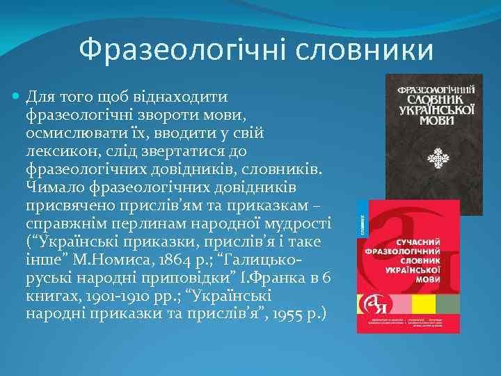 Фразеологічні словники Для того щоб віднаходити фразеологічні звороти мови, осмислювати їх, вводити у свій