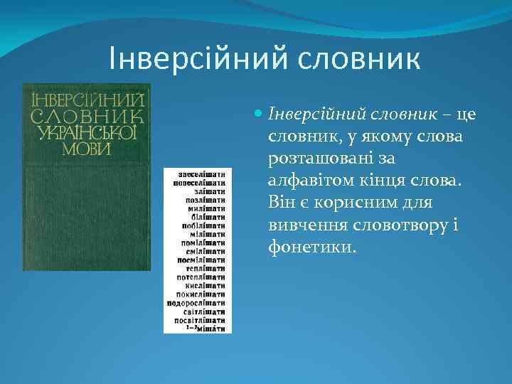 Інверсійний словник – це словник, у якому слова розташовані за алфавітом кінця слова. Він