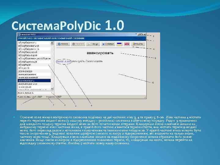 Система. Poly. Dic 1. 0 Основне поле вікна електронного словника поділено на дві частини: