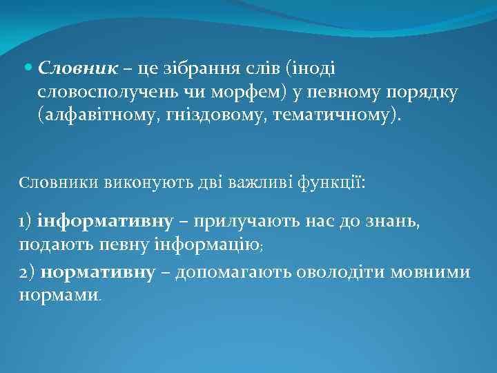 Словник – це зібрання слів (іноді словосполучень чи морфем) у певному порядку (алфавітному,