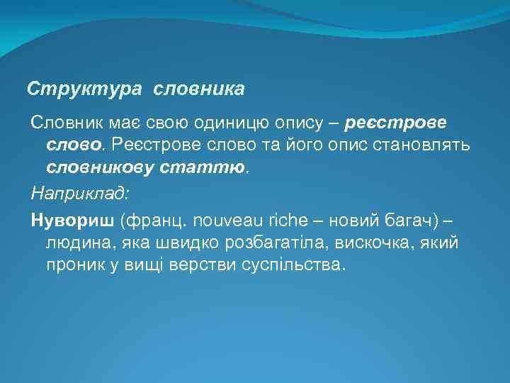 Структура словника Словник має свою одиницю опису – реєстрове слово. Реєстрове слово та його