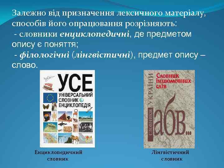 Залежно від призначення лексичного матеріалу, способів його опрацювання розрізняють: - словники енциклопедичні, де предметом