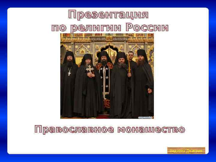 Презентация по религии России Православное монашество Вадеева Дмитрия