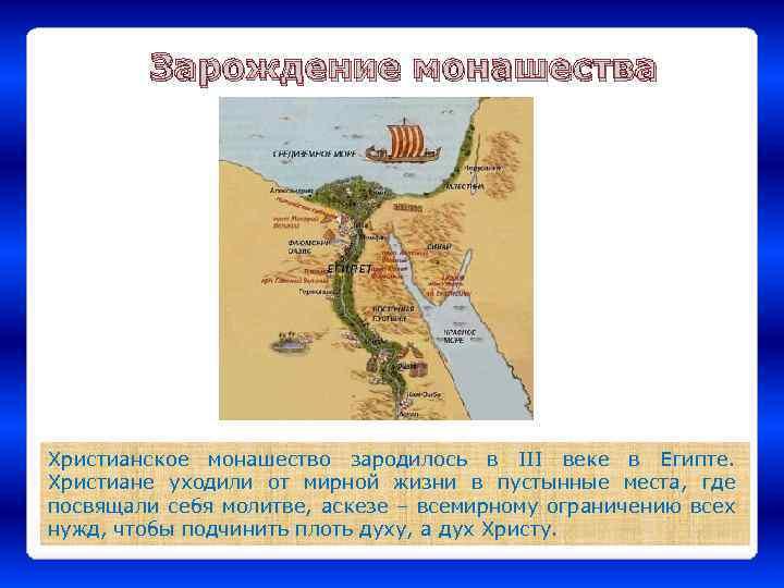 Зарождение монашества Христианское монашество зародилось в III веке в Египте. Христиане уходили от мирной
