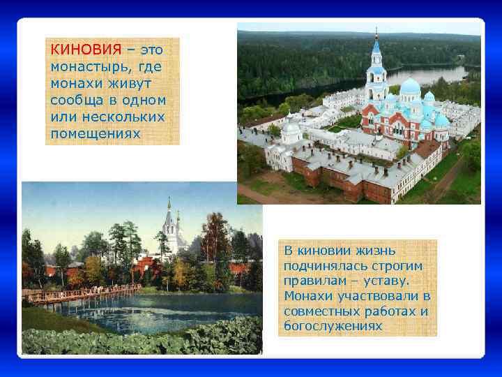 КИНОВИЯ – это монастырь, где монахи живут сообща в одном или нескольких помещениях В