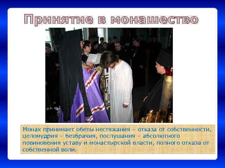 Принятие в монашество Монах принимает обеты нестяжания – отказа от собственности, целомудрия – безбрачия,