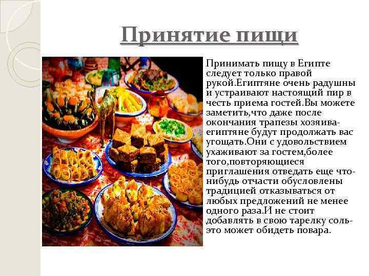 Принятие пищи Принимать пищу в Египте следует только правой рукой. Египтяне очень радушны и