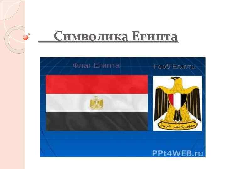 Символика Египта