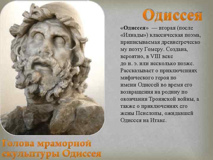 Одиссея «Одиссея» — вторая (после «Илиады» ) классическая поэма, приписываемая древнегреческо му поэту Гомеру.