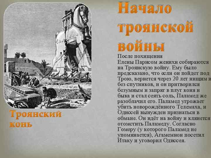 Начало троянской войны Троянский конь После похищения Елены Парисом женихи собираются на Троянскую войну.