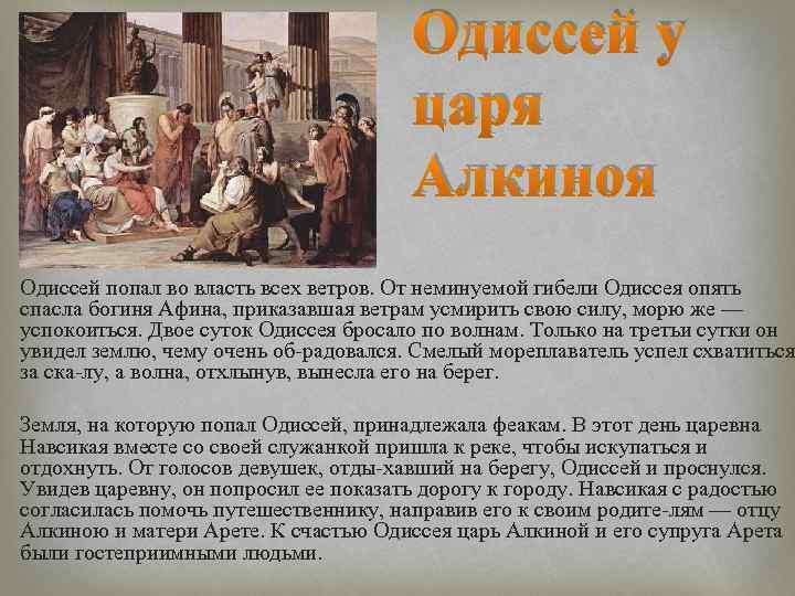 Одиссей у царя Алкиноя Одиссей попал во власть всех ветров. От неминуемой гибели Одиссея