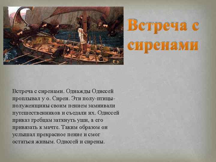Встреча с сиренами. Однажды Одиссей проплывал у о. Сирен. Эти полу птицы полуженщины своим