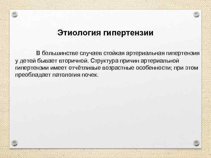 Стойкая гипертония - Вопрос фитотерапевту - 03 Онлайн