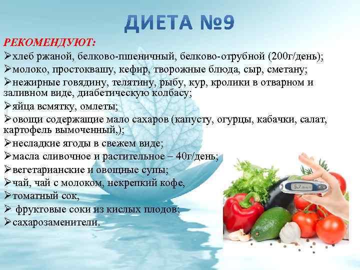 Диета 9 4. Диета №9 (Стол №9): меню на неделю. Лечебное питание при сахарном диабете